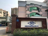 東莞東新塑胶制品有限公司